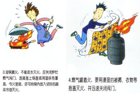 消防安全漫画图片 消防漫画 消防安全漫画